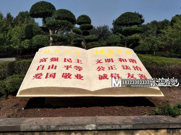 重庆景观雕塑仿石材书