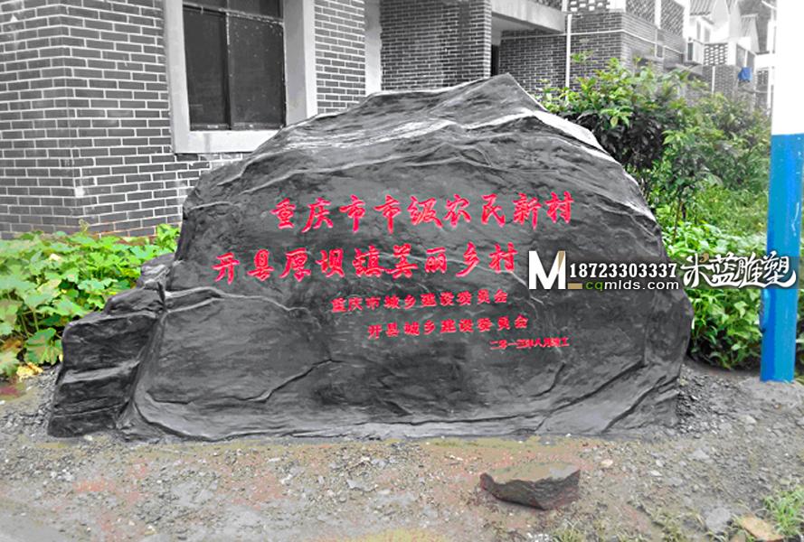 重庆GRC水泥雕塑石头制作路牌